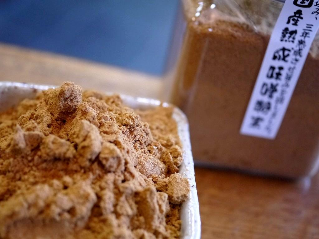 熟成味噌粉末(1kg)