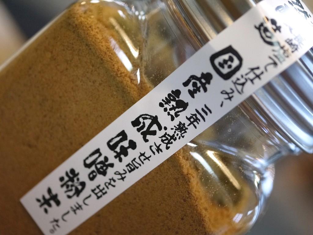 熟成味噌粉末(100gブリキボトル スプーン付)