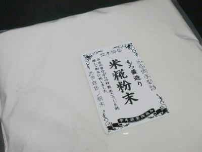 米麹粉末(1kg)