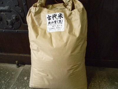 古代米 黒うるち米 奥の紫(30kg)
