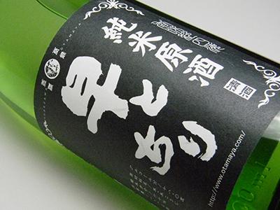 早とちり 黒 純米原酒(1800ml)