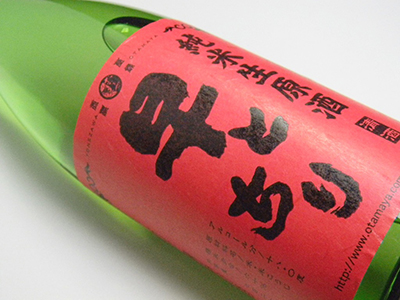 早とちり 赤 純米生原酒(720ml)