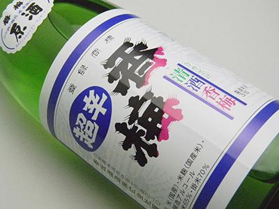 香梅 超辛原酒(720ml)