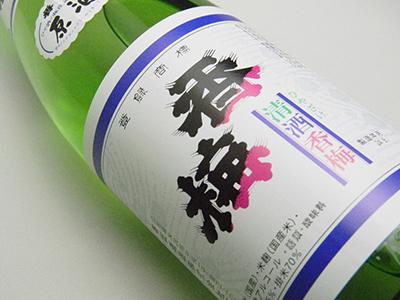 香梅 うま口原酒(720ml)