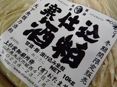 寒仕込み酒粕(10kg)