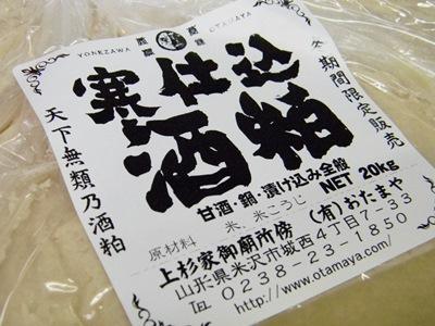 寒仕込み酒粕(20kg)