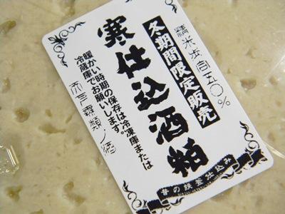 寒仕込み酒粕(600gカップ)