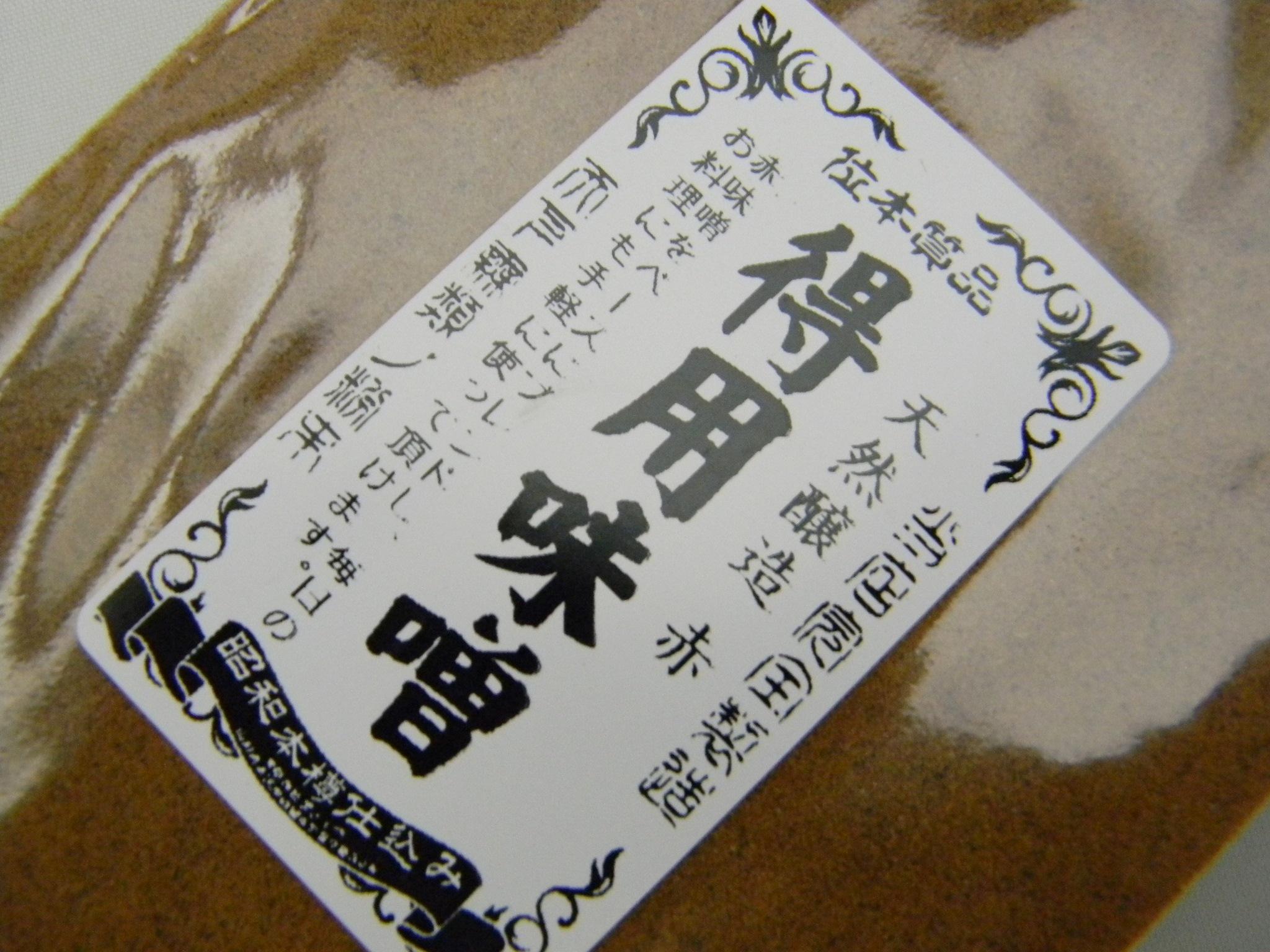 得用味噌粉末(1kg)