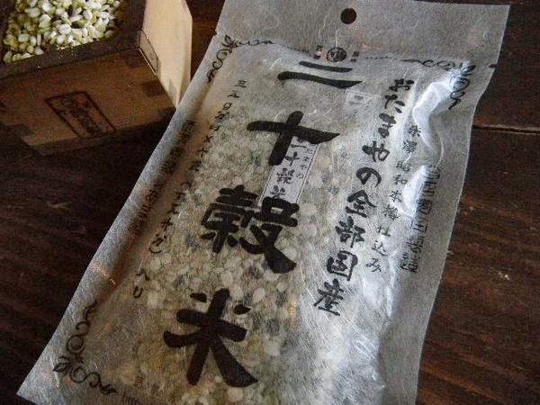全部国産 20穀米 雑穀米(35g×5個)