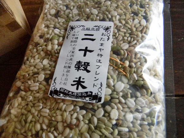 全部国産 20穀米 雑穀米(500g)