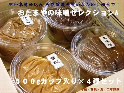 【初回送料無料】天然醸造味噌 500g×4個セレクションA(甘糀・浮糀・麦・2年熟成)【同梱不可】■FNS■