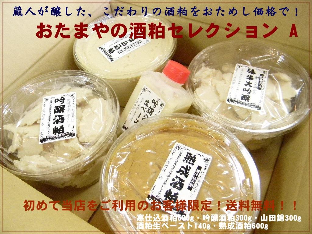 酒粕セレクションA(5種セット)