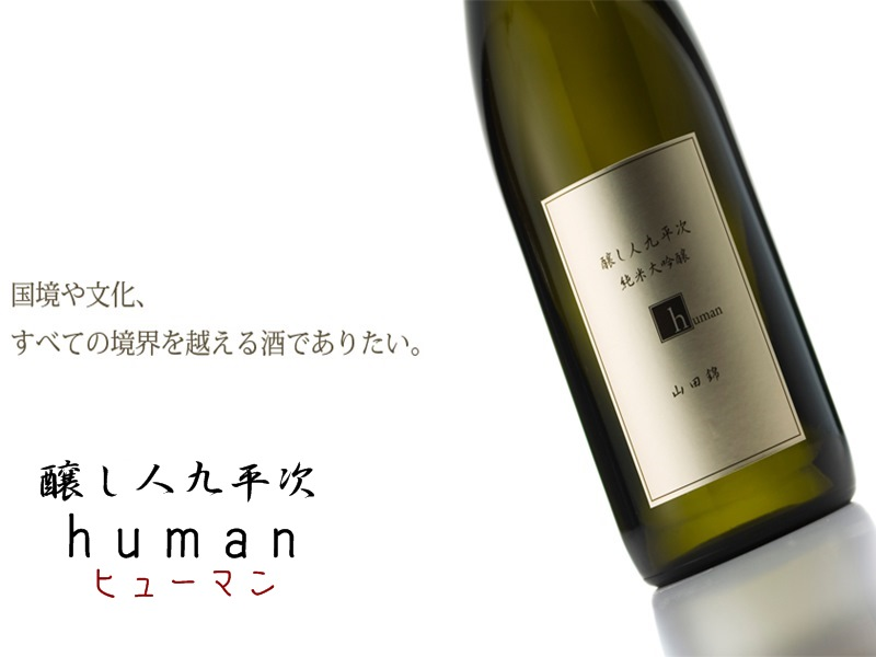 醸し人九平次 純米大吟醸 human(720ml)