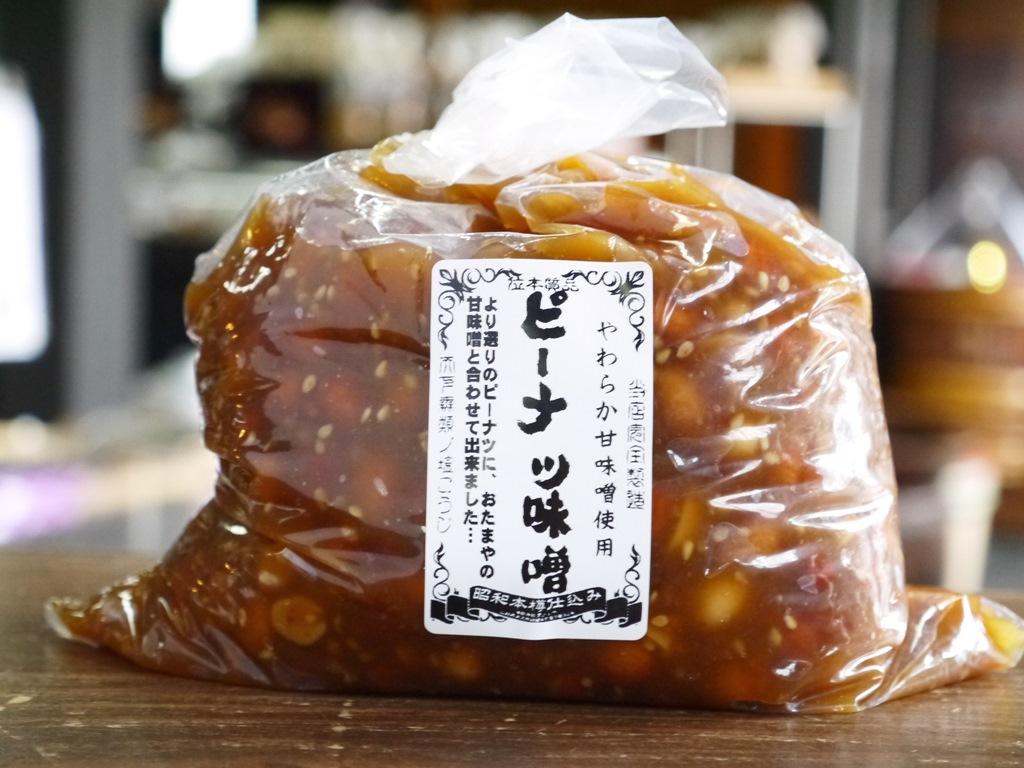 ピーナツ味噌(1kg)
