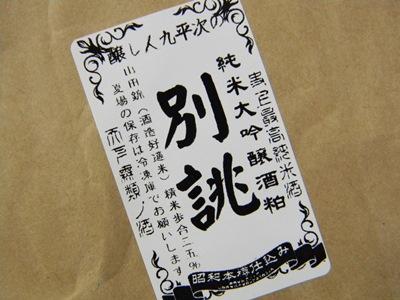 九平次 純米大吟醸酒粕 別誂(20kg)