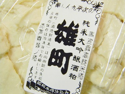 九平次 純米大吟醸酒粕 雄町(1kg レトロ袋付)