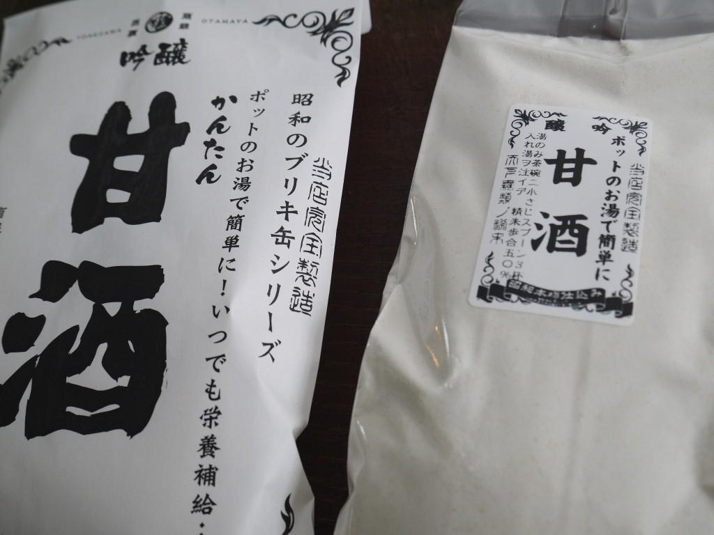 かんたん甘酒粉末(250g)