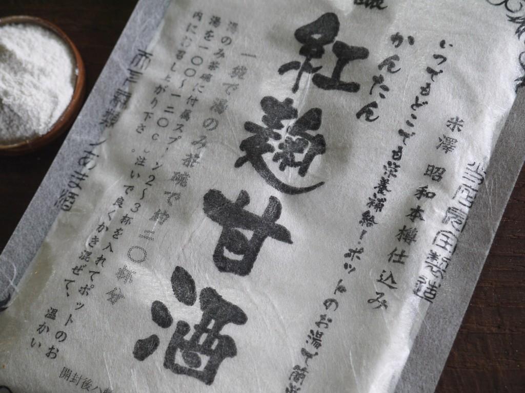 かんたん紅麹甘酒粉末(120g)