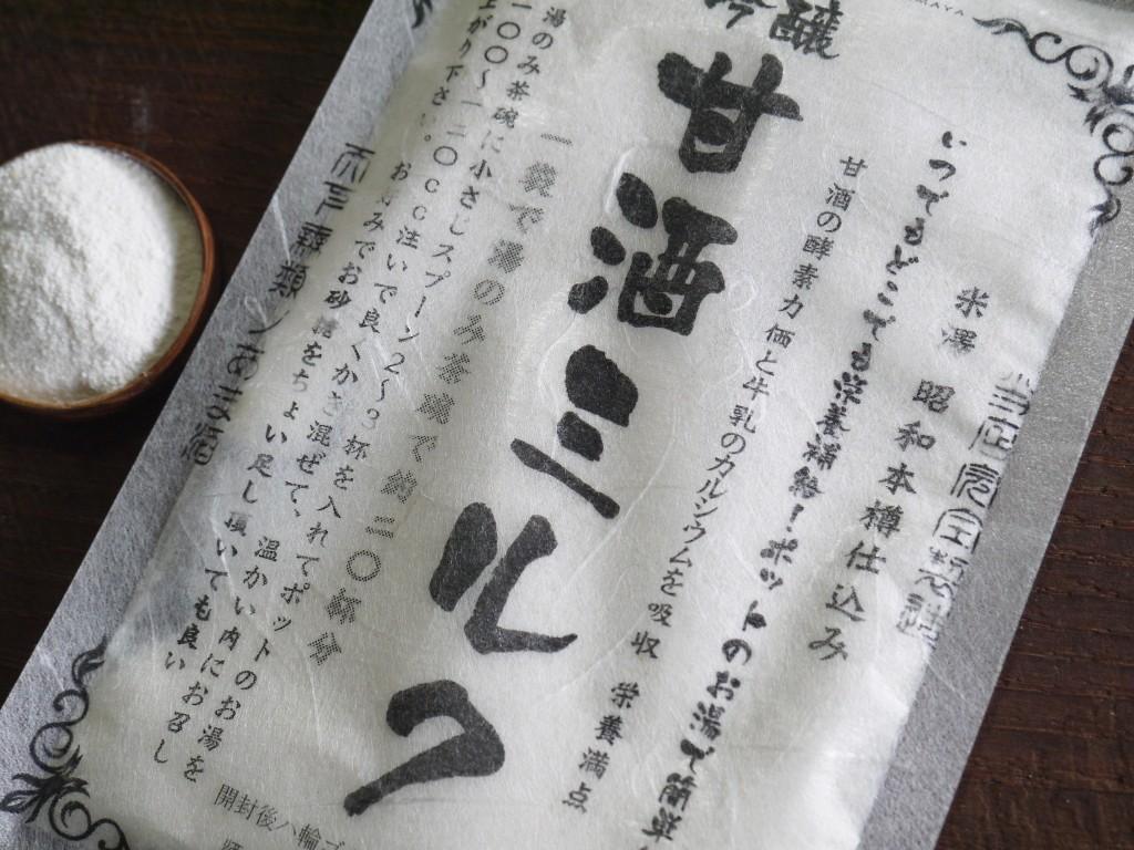かんたん甘酒ミルク粉末(120g)