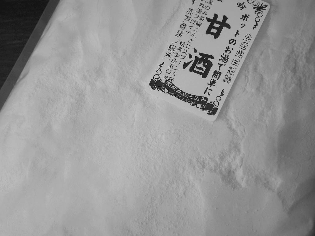 かんたん甘酒(1kg)