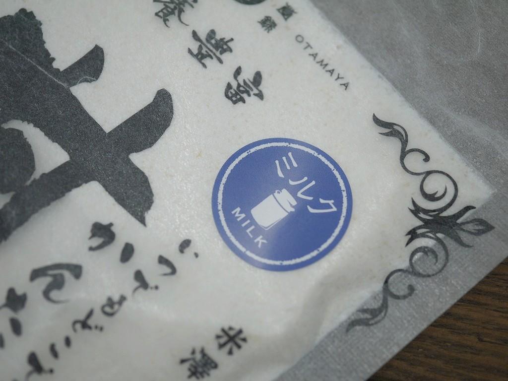 かんたん甘酒ミルク(120g)