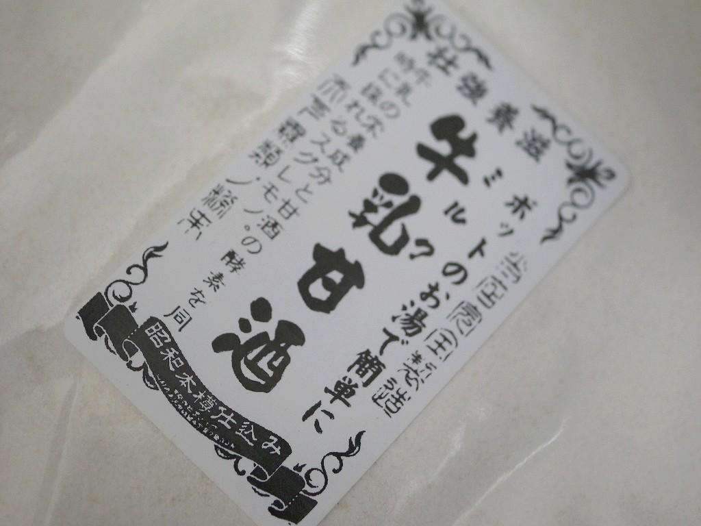 かんたん牛乳甘酒(1kg)