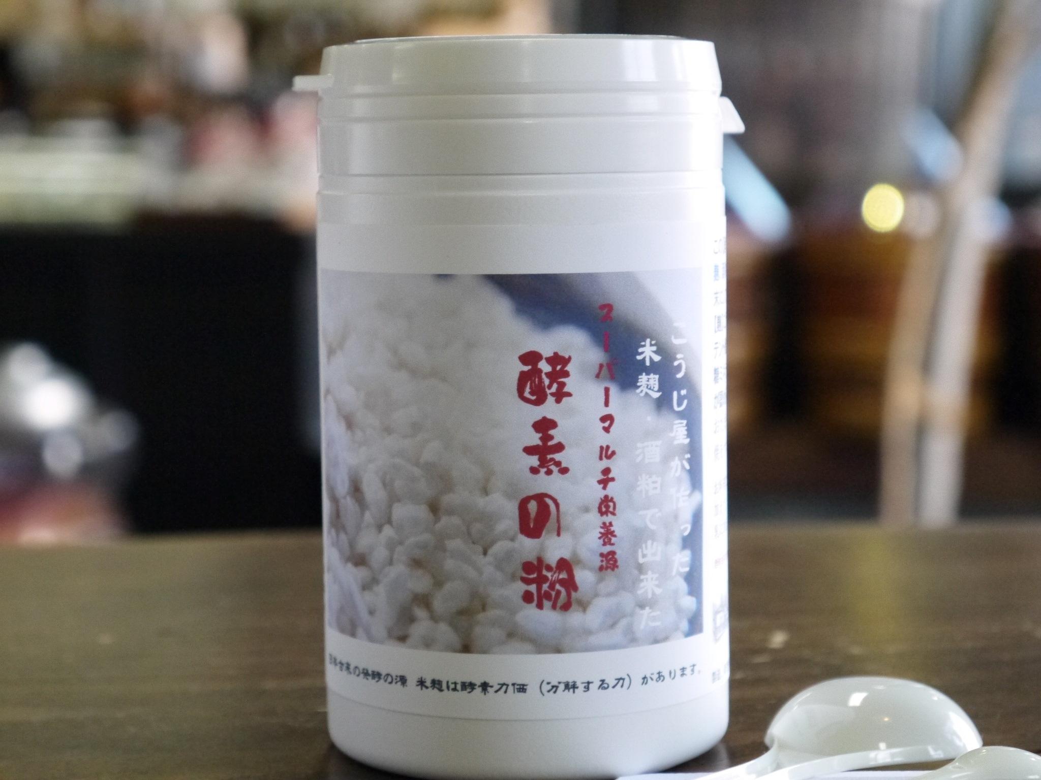 酵素の粉(250gボトル)