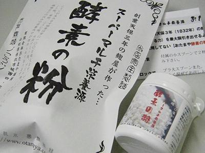 酵素の粉(30g携帯ボトル)
