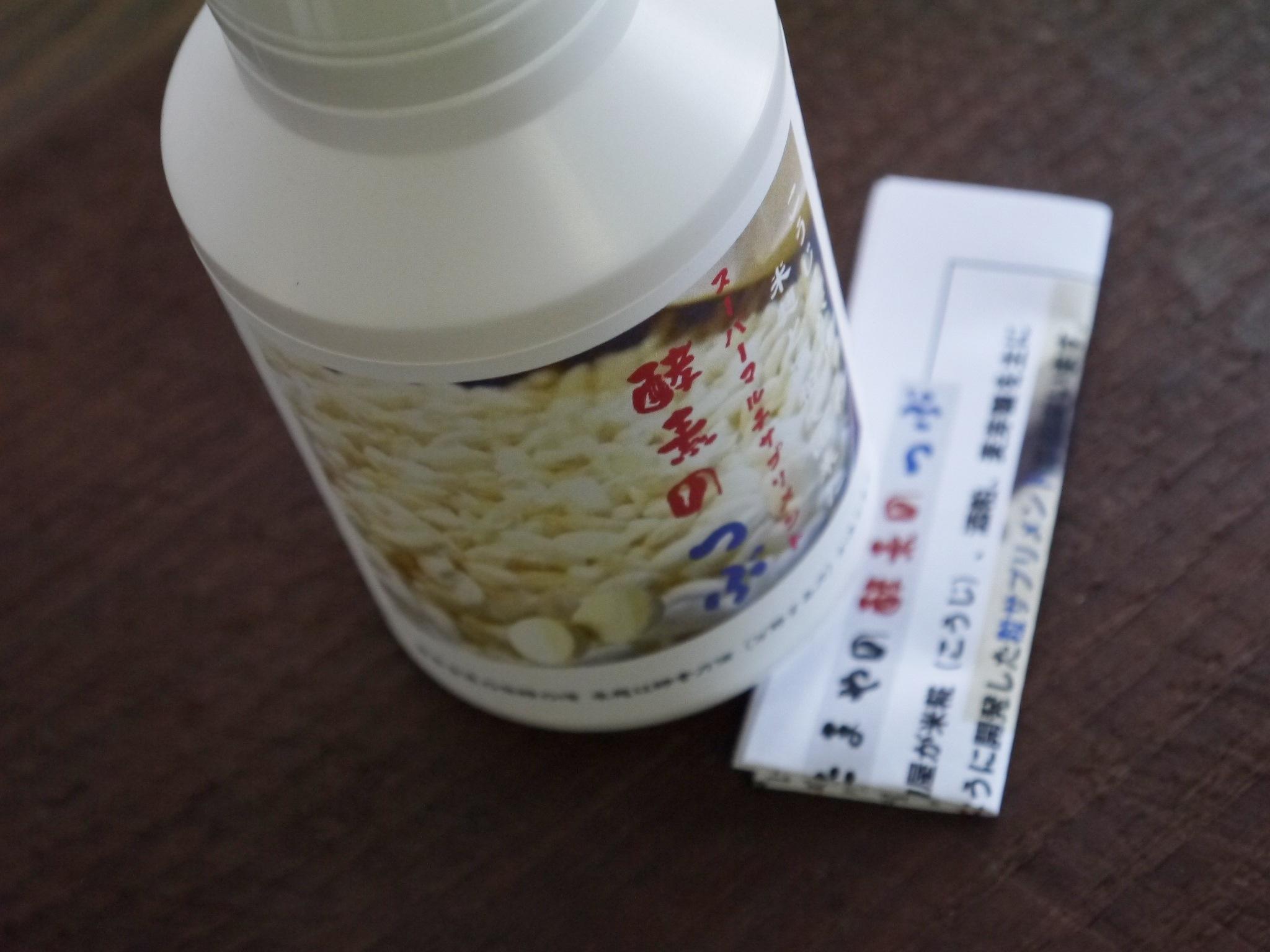 酵素のつぶ(180gボトル)