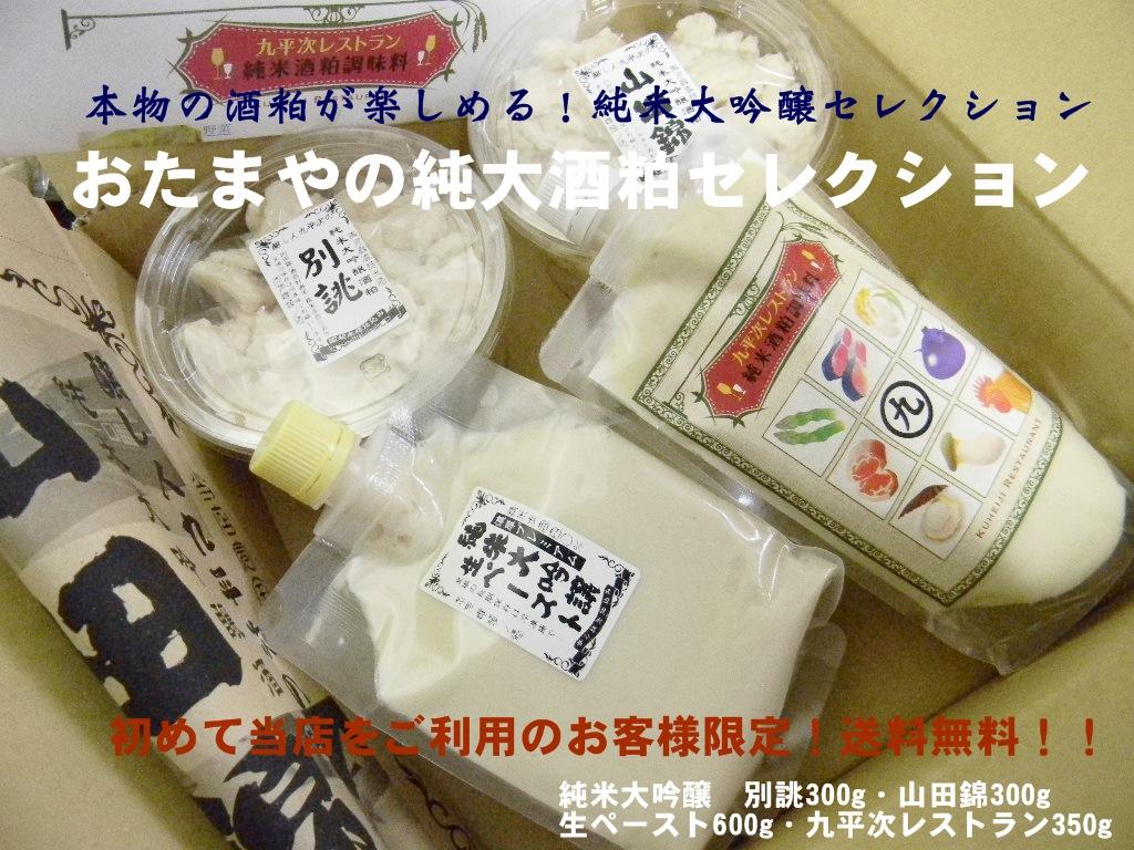九平次 純米大吟醸酒粕セレクション(4種セット)