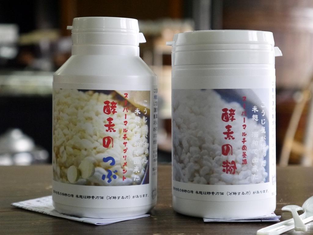 酵素サプリ2種セット(酵素のつぶ180g×1、酵素の粉250g×1)