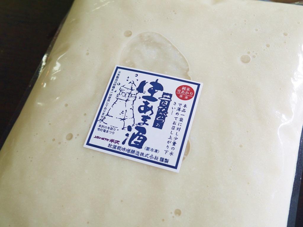 生甘酒(2kg)