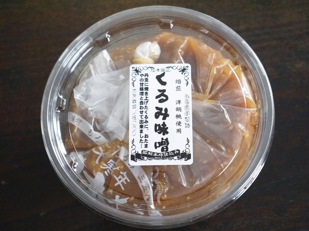 焙煎くるみ味噌(600gカップ)