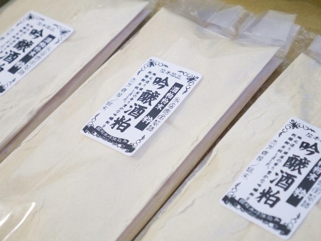 吟醸酒粕粉末 粋(100g×3個)