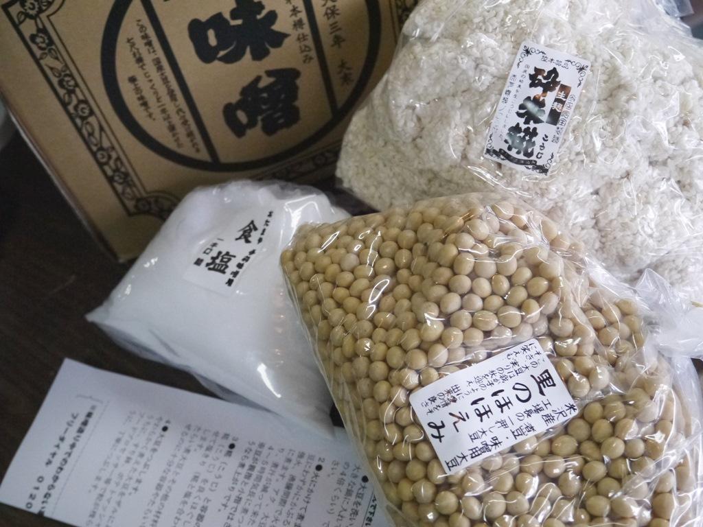 手作り味噌セット(15kg量 樽なし)