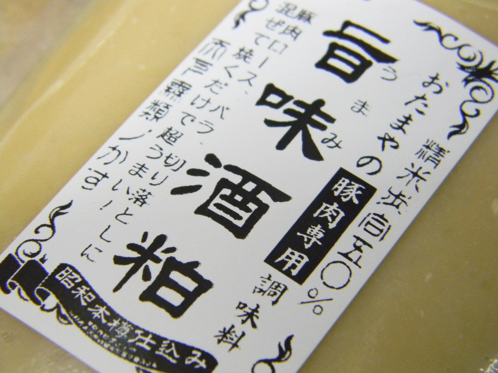 旨味酒粕(400gCB)