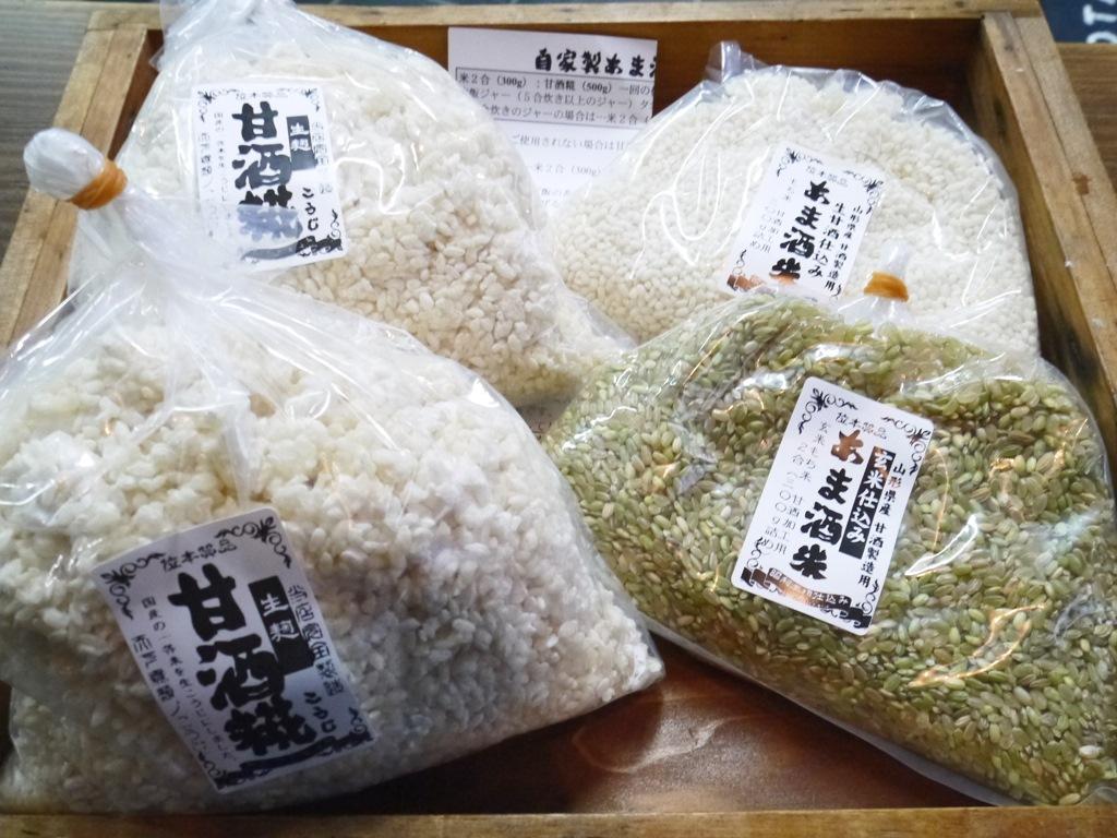 甘酒作りセット(玄米・白米 2回仕込み)