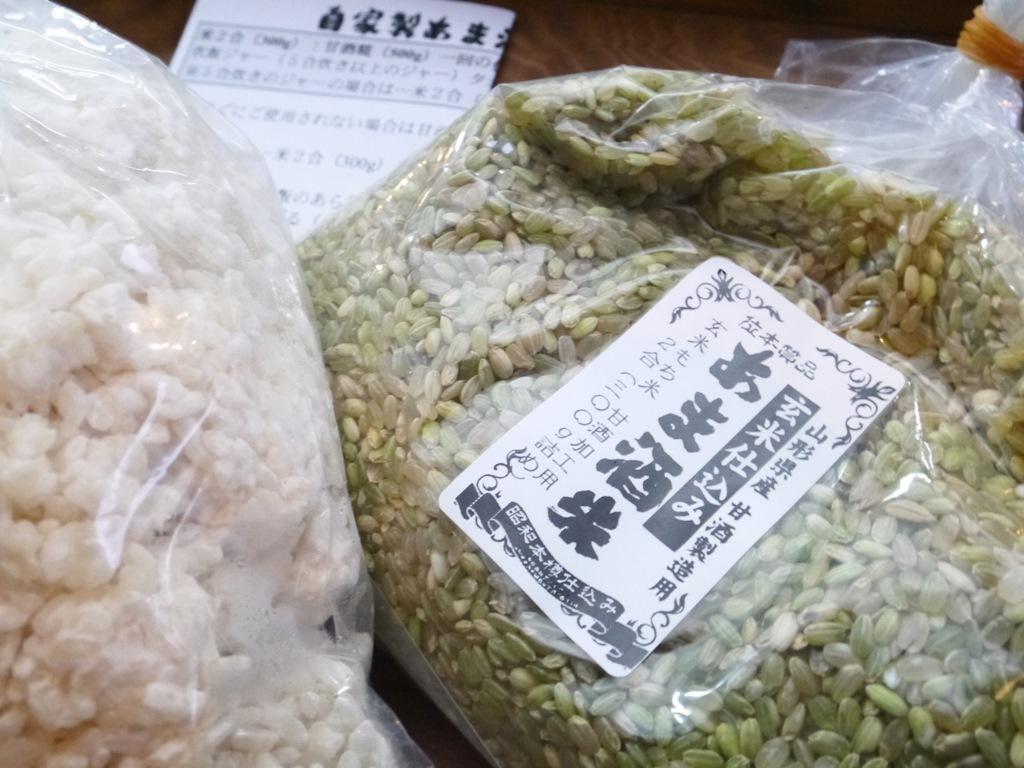 甘酒作りセット(玄米 1回仕込み)