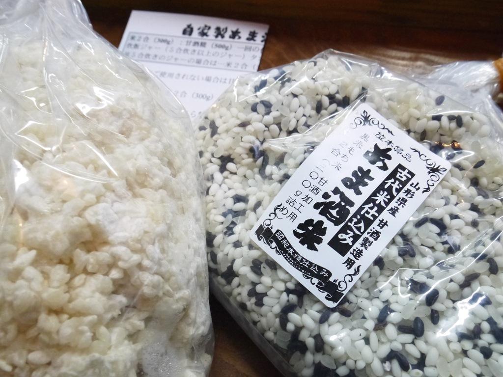 甘酒作りセット(古代米 1回仕込み)