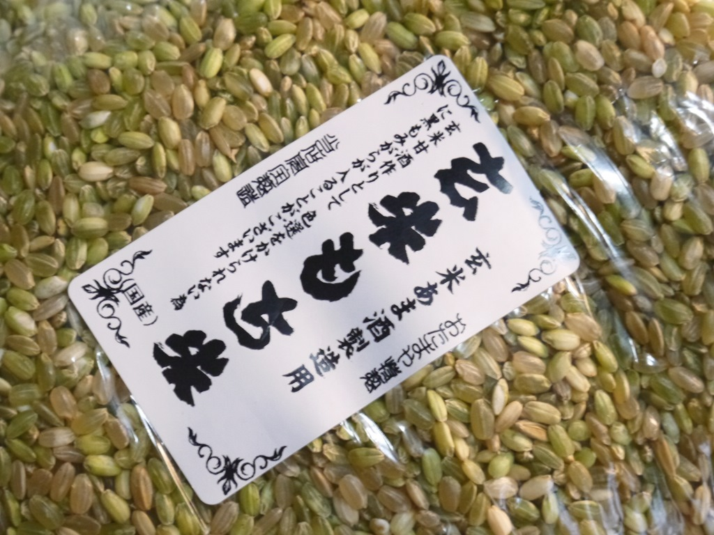 玄米もち米(2kg)