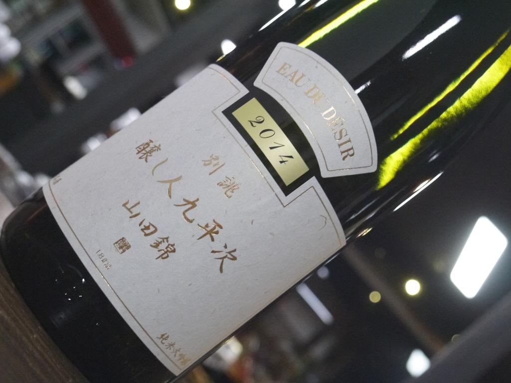 醸し人九平次 純米大吟醸 別誂(1800ml)