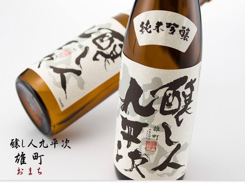 醸し人九平次 純米大吟醸 雄町(720ml)