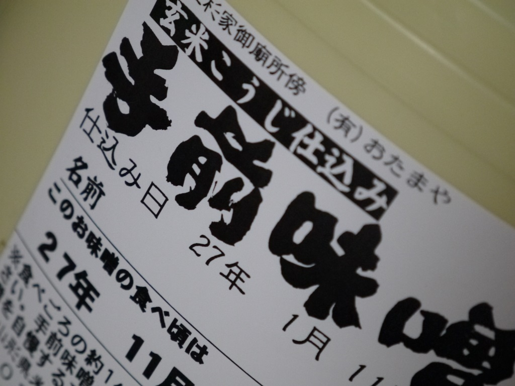 手前味噌 玄米麹仕込み ポリ樽(10kg)