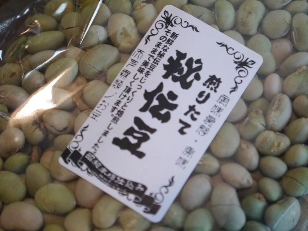煎りたて秘伝豆(100g)