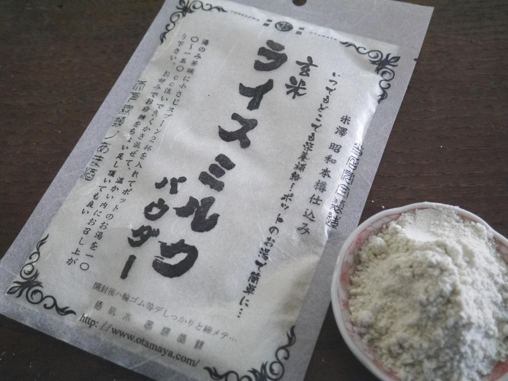 玄米ライスミルクパウダー(100g)