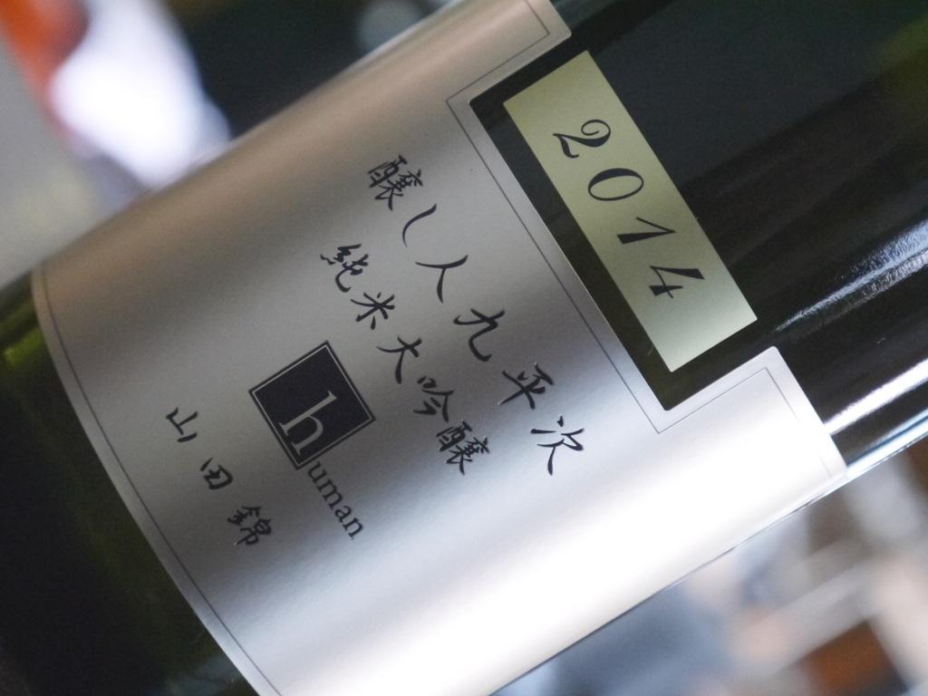 醸し人九平次 純米大吟醸 human(1800ml)