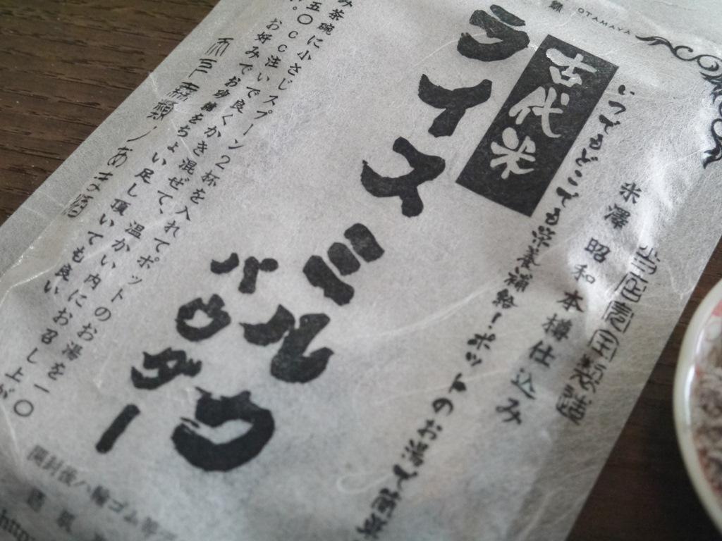 古代米ライスミルクパウダー(100g)