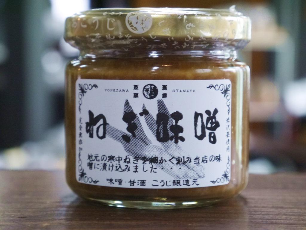 ねぎ味噌(140g瓶)