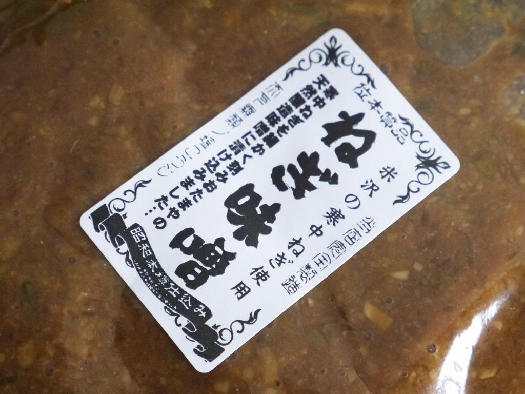 ねぎ味噌(400g)