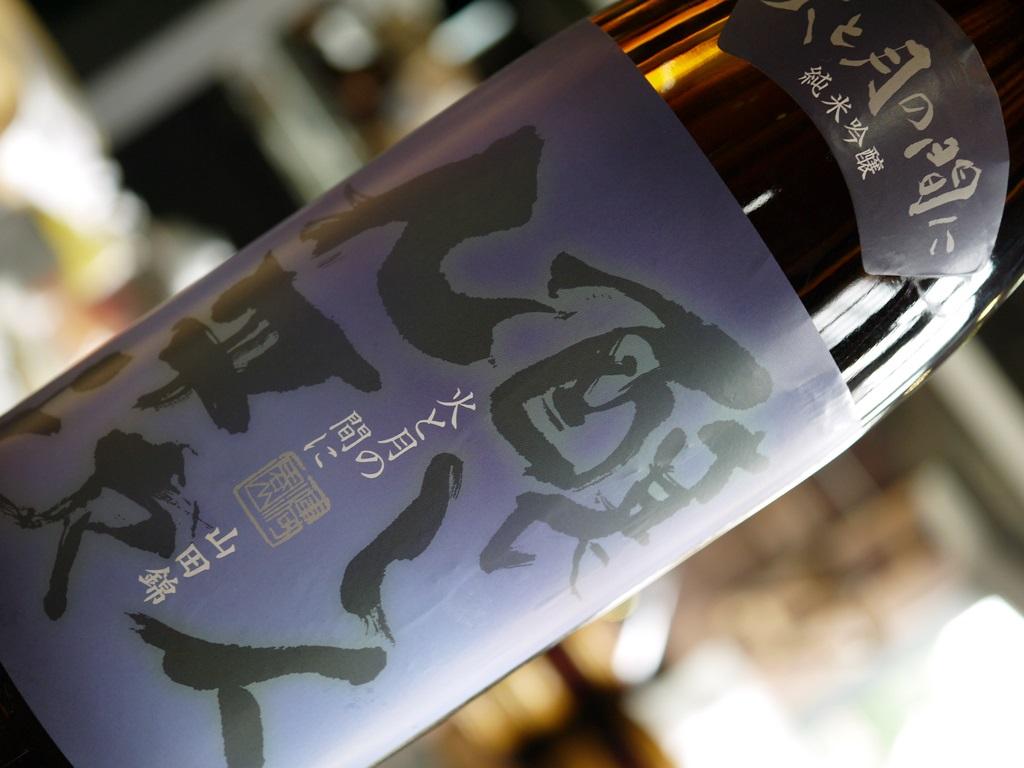 醸し人九平次 純米大吟醸 火と月の間に(1800ml)